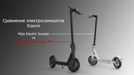 Сравнение электросамокатов Xiaomi Mijia Electric Scooter vs Mijia Electric Scooter Pro